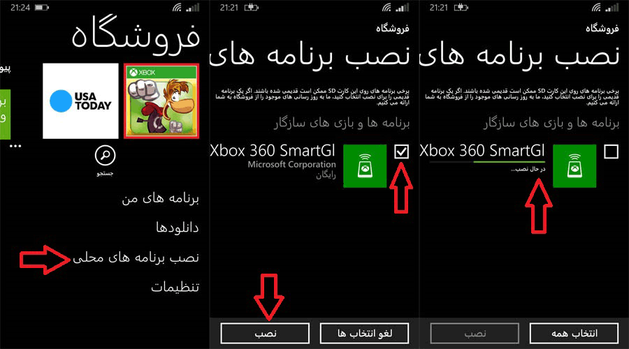 نصب نرم افزار و بازی ها از طریق کارت حافظه SD در ویندوز فون