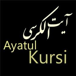 نرم افزار آیت الکرسی Ayatul kursi برای ویندوز فون