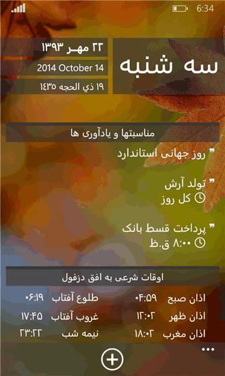 تقویم جلالی شمسی و فارسی Jalali Calendar برای ویندوز فون