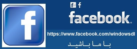 ویندوز دی ال را در فیس بوک دنبال کنید