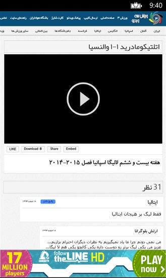 نرم افزار ویندوز فون اخبار ورزشی ایران