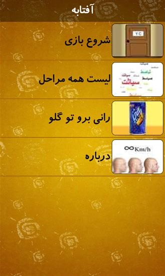 دانلود برنامه Aftabe2 برای ویندوز فون