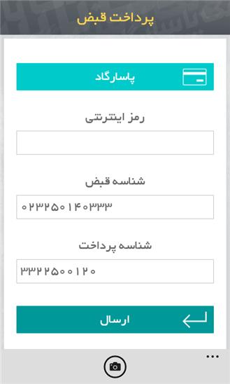 نرم افزار رسمی بانک پاسارگاد Pardakht Hamrah Pasargad برای ویندوز فون