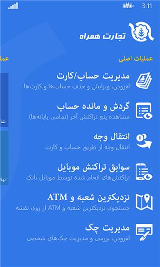 دانلود نرم افزار رسمی بانک تجارت برای ویندوز فون