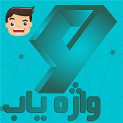 دانلود نرم افزار ایرانی واژه یاب برای ویندوز فون