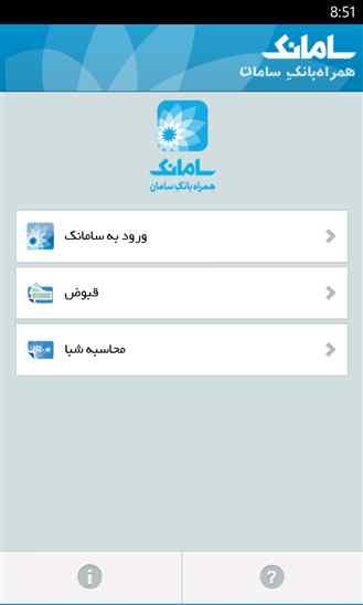 دانلود برنامه رسمی همراه بانک سامان برای ویندوز فون