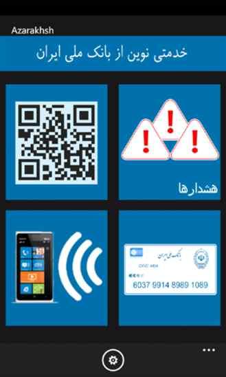 دانلود نرم افزار همراه بانک ملی برای ویندوز فون