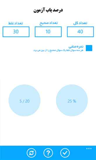 با برنامه ویندوز فون Percentist درصد آزمون خود را حساب کنید