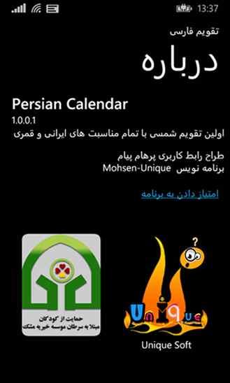 دانلود برنامه تقویم فارسی Persian Calendar برای ویندوز فون