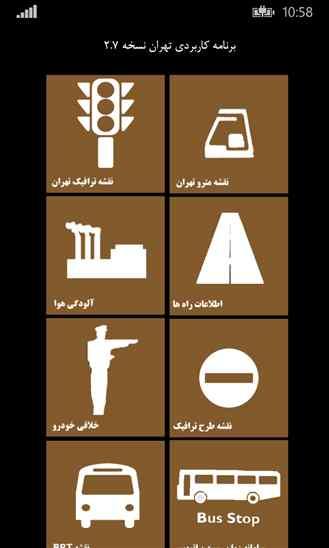 دانلود برنامه کاربردی Tehran برای ویندوز فون