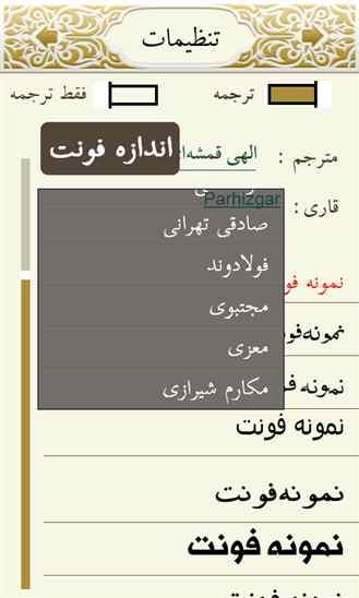 تلاوت قرآن با برنامه persianQuran برای ویندوز فون