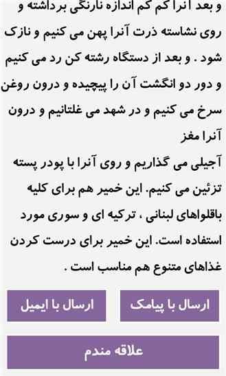 پخت شیرینی با برنامه ایرانی ویندوز فون PersianShirini