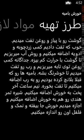 دستور آشپزی با برنامه Persian Recipes برای ویندوز فون