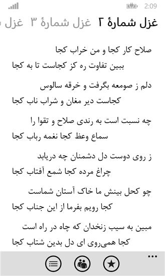 دانولد نرم افزار گنجینه اشعار شاعران فارسی برای ویندوز فون