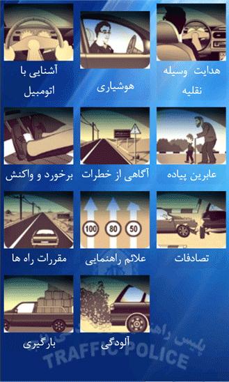 نرم افزار آموزش راهنمایی و رانندگی به همراه نمونه سوالات برای ویندوز فون