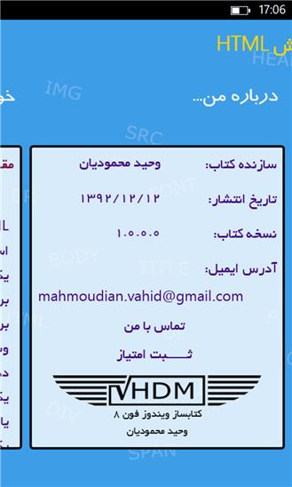 دانلود نرم افزار کتاب آموزش برنامه نویسی html برای ویندوز فون