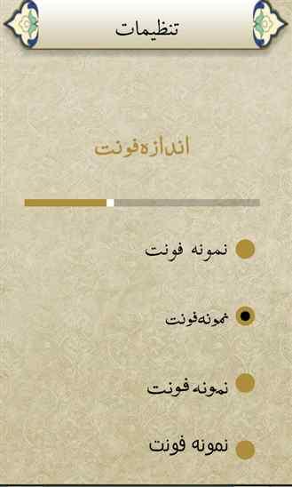 نهج البلاغه را در گوشی ویندوز فون با برنامه Nahjolbalagheh تجربه کنید