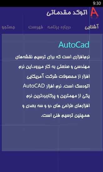 آموزش اتوکد با نرم افزار فارسی ویندوز فون Persian Learning Autocad