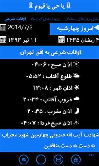 برنامه PersianRamadan به مناسبت فرا رسیدن ماه مبارک رمضان