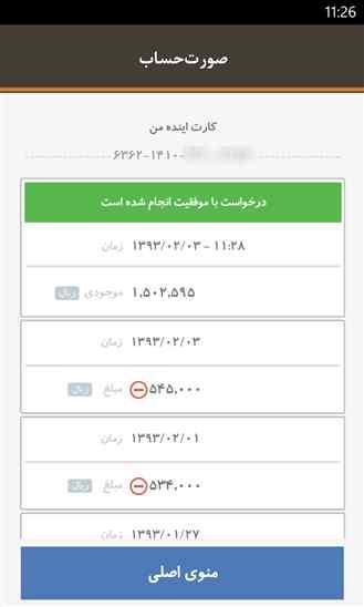 دانلود نسخه رسمی همراه بانک آینده برای ویندوز فون
