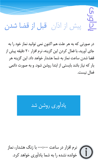 نزم افزار مذهبی Muslim Life (زندگی مسلمان) برای ویندوز فون