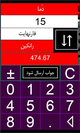 نرم افزار Persian Unit Converter برای تبدیل واحد ها در ویندوز فون
