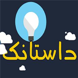 دانلود مجموعه داستان های کوتاه با برنامه دستانک ویندوز فون