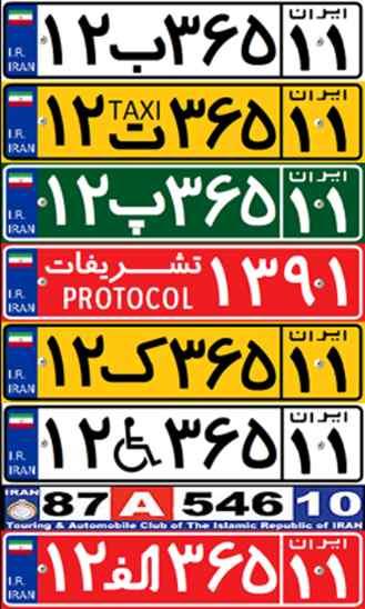 ایران پلاک با برنامه جامع IRpelak برای ویندوز فون