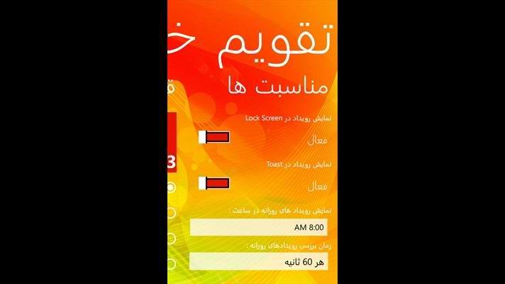 دانلود نرم افزار تقویم شمسی Calendar Shamsi برای ویندوز فون