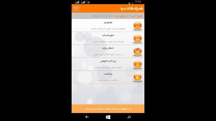 دانلود برنامه رسمی همراه بانک سپه SepahMB برای ویندوز فون