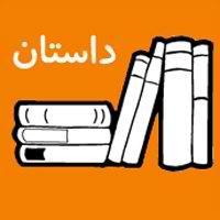 دانلود برنامه کتاب داستان برای PersianStories ویندوز فون