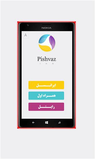 آرشیو کد های آهنگ پیشواز با نرم افزار ایرانی Pishvaz ویندوز فون