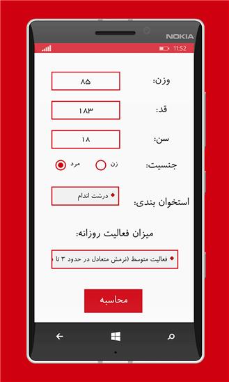 نرم افزار ایرانی برای تناسب اندام با زیباتن ویندوز فون