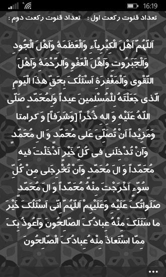 دانلود نرم افزار عید سعید فطر برای ویندوز فون
