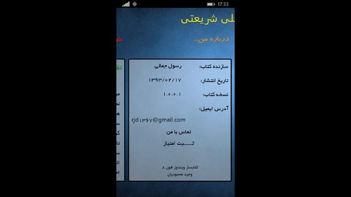 دانلود برنامه مجموعه آثار دکتر علی شریعتی برای ویندوز فون