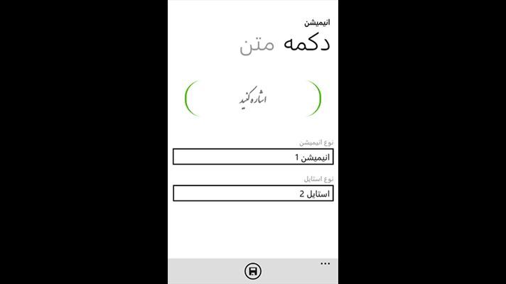 دانلود اپلیکیشن فارسی فال روزانه برای ویندوز فون