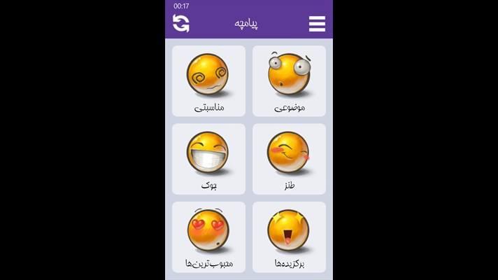 دانلود نرم افزار ایرانی پیامچه برای ویندوز فون