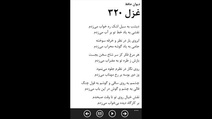 دانلود برنامه Hafez Divan دیوان حافظ برای ویندوز فون