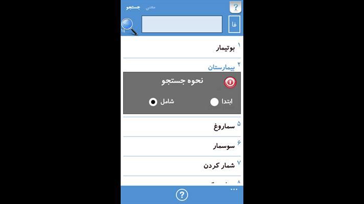 تعبیر خواب با نرم افزار TabireKhaab برای ویندوز فون