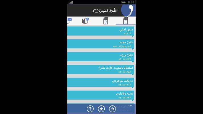 دانلود نرم افزار کاربردی USSD Iran برای ویندوز فون