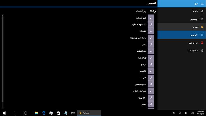 نرم افزار ایرانی iTehran حمل و نقل عمومی در تهران برای ویندوز ۱۰