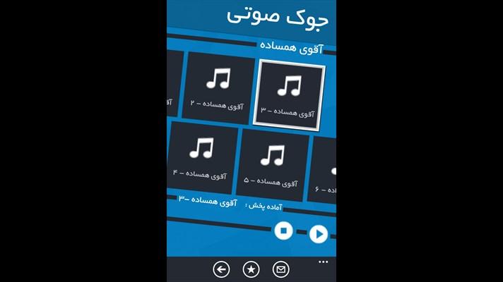 اپلیکیشن ایرانی جوک صوتی برای ویندوز فون