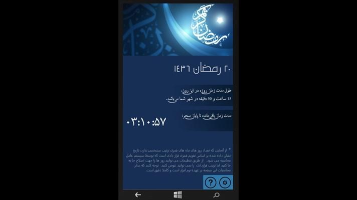 دانلود اپلیکیشن زیبای زندگی مسلمانان برای ویندوز فون