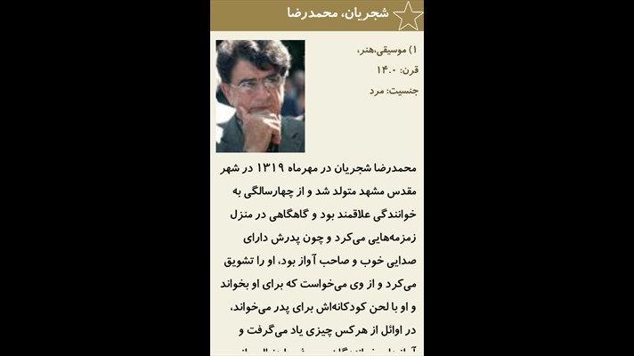 با برنامه ویندوز فون Mashahir با مشاهیر بزرگ ایرانی آشنا شوید