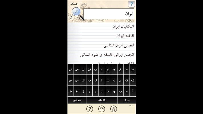دانلود برنامه لغت نامه دهخدا برای ویندوز فون