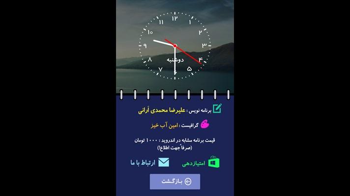 اپلیکشین ایرانی ساعت گویا Farsi Time برای ویندوز فون