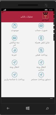 موبایل بانک یا همراه بانک پارسیان برای ویندوزفون