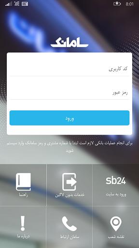دانلود نرم افزار بانک سامان Samanyar برای ویندوزفون