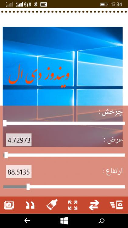 دانلود برنامه تصویرگر برای ویندوز فون