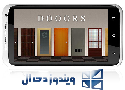 دانلود بازی درب ها Doors برای ویندوز فون